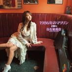本田美奈子出演:白石茉莉奈/1986年のマリリン(初回限定盤)(DVD付)