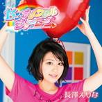 長澤えりな/センチメンタルジャーニー(初回限定盤)(DVD付)