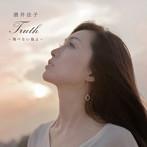 酒井法子出演:酒井法子/Truth〜飛べない鳥よ〜(DVD付)