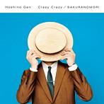 星野源/Crazy Crazy/桜の森