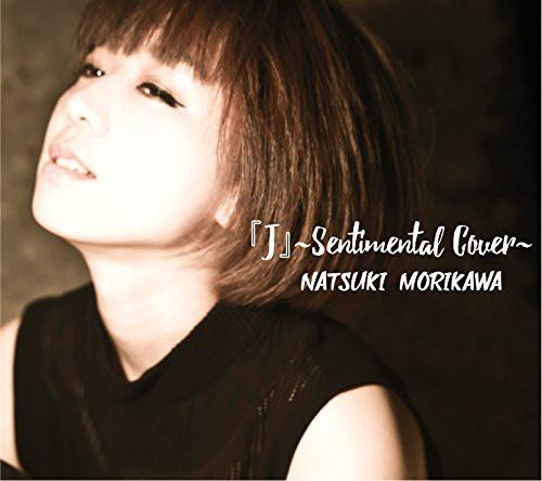 森川七月/「J」〜Sentimental Cover〜