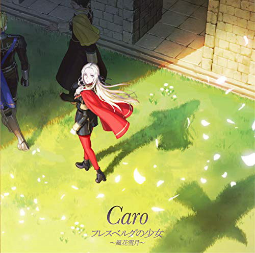 Caro/Nintendo Switch用ゲームソフト「ファイアーエムブレム 風花雪月」主題歌「フレスベルグの少女~風花雪月~」(初回限定盤)(DVD付)