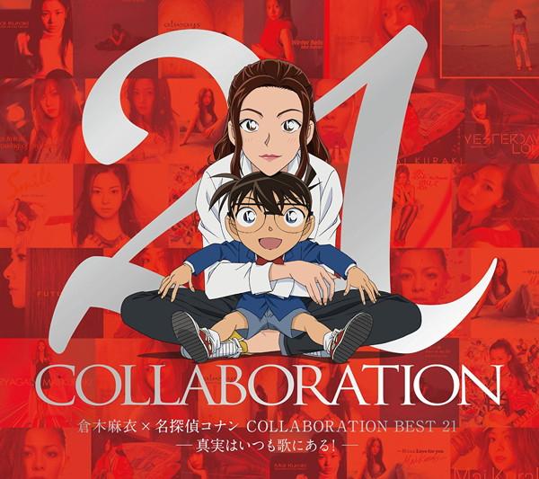 倉木麻衣/倉木麻衣×名探偵コナン COLLABORATION BEST 21-真実はいつも歌にある!-(初回限定盤)(DVD付)