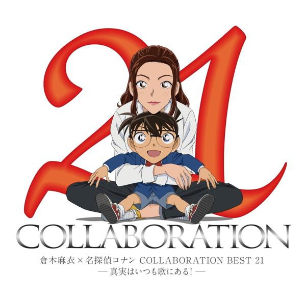 倉木麻衣/倉木麻衣×名探偵コナン COLLABORATION BEST 21-真実はいつも歌にある!-(通常盤)