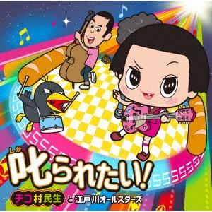 チコ村民生と江戸川オールスターズ/叱られたい!(通常盤)
