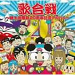 若槻千夏出演:歌合戦〜桃太郎電鉄20周年記念アルバム〜