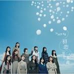 NMB48/初恋至上主義(Type-A)(DVD付)