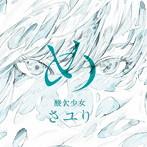 さユり/め(初回生産限定盤)(DVD付)
