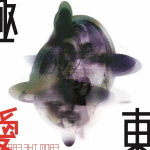 BUCK-TICK/極東 I LOVE YOU(紙ジャケット仕様)(完全生産限定盤)