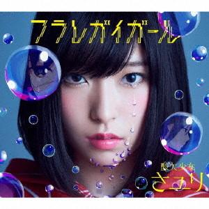 さユり/フラレガイガール(初回生産限定盤A)(DVD付)