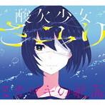 さユり/ミカヅキの航海(初回生産限定盤B)(DVD付)