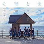 柏木由紀出演:NGT48/世界はどこまで青空なのか?(Type-A)(DVD付)