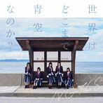 高倉萌香出演:NGT48/世界はどこまで青空なのか?(Type-B)(DVD付)