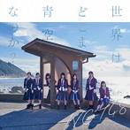 山口真帆出演:NGT48/世界はどこまで青空なのか?(Type-C)(DVD付)
