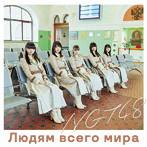 NGT48/タイトル未定(Type-A)(DVD付)