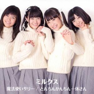 ミルクス/魔法使いサリー/とんちんかんちん一休さん(初回生産限定盤)(DVD付)