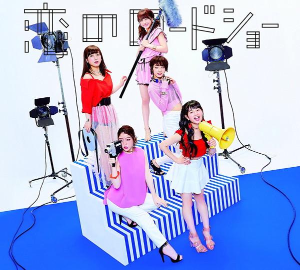 フェアリーズ/恋のロードショー(初回生産限定盤)