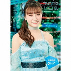 ふわふわ/プリンセス・カーニバル(遠藤みゆver)(初回生産限定盤)