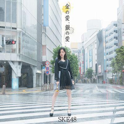 SKE48/金の愛、銀の愛(Type-A)(初回生産限定盤)(DVD付)
