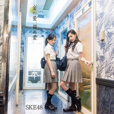 SKE48/金の愛、銀の愛(Type-C)(初回生産限定盤)(DVD付)