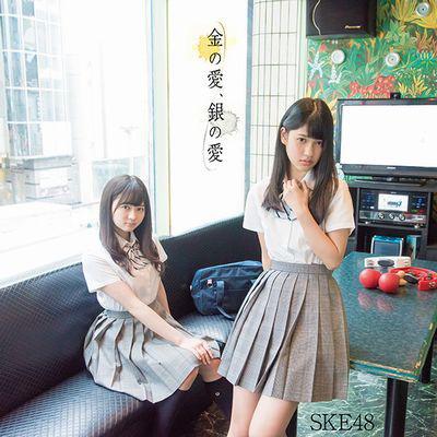 SKE48/金の愛、銀の愛(Type-D)(初回生産限定盤)(DVD付)
