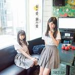 松井珠理奈出演:SKE48/金の愛、銀の愛(Type-D)(初回生産限定盤)(DVD付)