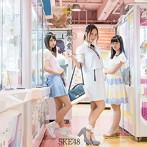 松井珠理奈出演:SKE48/金の愛、銀の愛(Type-A)(通常盤)(DVD付)