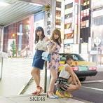 松井珠理奈出演:SKE48/金の愛、銀の愛(Type-B)(通常盤)(DVD付)