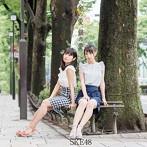 松井珠理奈出演:SKE48/金の愛、銀の愛(Type-C)(通常盤)(DVD付)