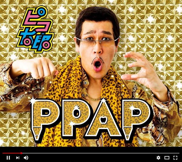 ピコ太郎/PPAP(DVD付)