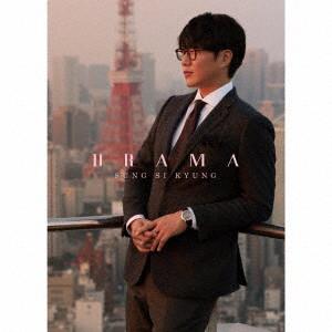 ソン・シギョン/DRAMA(初回生産限定盤)