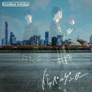 Goodbye holiday/ドッペルゲンガー(DVD付)