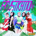 SKE48/FRUSTRATION(TYPE-A)(初回生産限定盤)(DVD付)