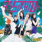 SKE48/FRUSTRATION(TYPE-B)(初回生産限定盤)(DVD付)