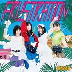 SKE48/FRUSTRATION(TYPE-C)(初回生産限定盤)(DVD付)