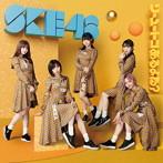 SKE48/ソーユートコあるよね?(TYPE-A)(初回生産限定盤)(DVD付)