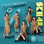 SKE48/ソーユートコあるよね?(TYPE-B)(初回生産限定盤)(DVD付)