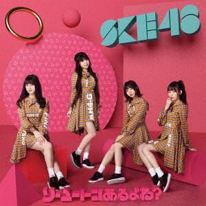 SKE48/ソーユートコあるよね?(TYPE-C)(初回生産限定盤)(DVD付)