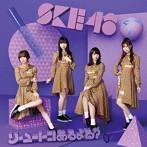 SKE48/ソーユートコあるよね?(TYPE-D)(初回生産限定盤)(DVD付)
