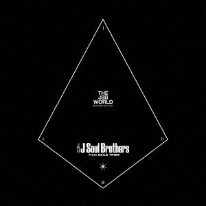 三代目 J Soul Brothers from EXILE TRIBE/THE JSB WORLD(2Blu-ray Disc付)