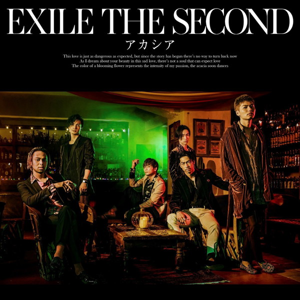 EXILE THE SECOND/アカシア