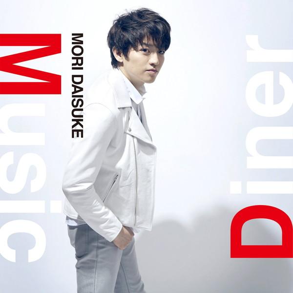 森大輔/Music Diner