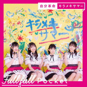 Fullfull Pocket/自分革命/キラメキサマー(初回限定盤)