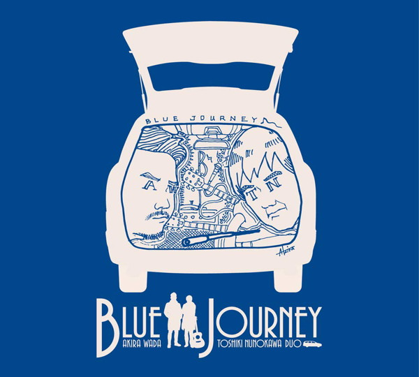 BLUE JOURNEY/和田明/布川俊樹/BLUE JOUNEY