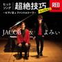 Jacob&よみぃ/ヒットソング超絶技巧コレクション RED Version ~ピアノ王とファントムシーフ~