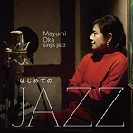 岡まゆみ/はじめてのJAZZ〜Mayumi