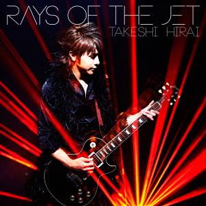 平井武士/Rays of the jet