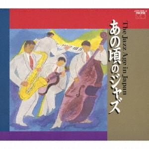 あの頃のジャズ-THE JAZZ AGE IN JAPAN-