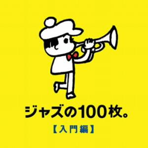 ジャズの100枚。入門編