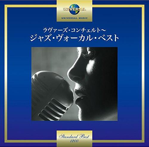 ラヴァーズ・コンチェルト〜ジャズ・ヴォーカル・ベスト